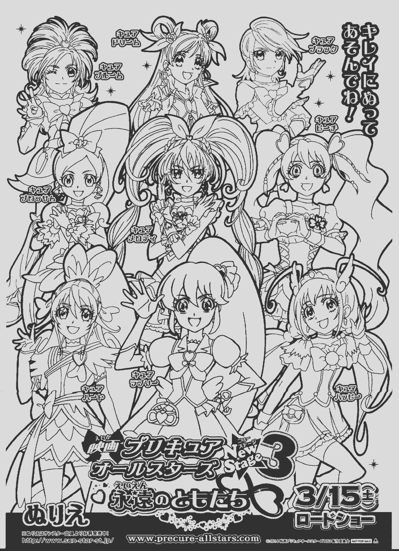 precure all stars dx3 coloring page
