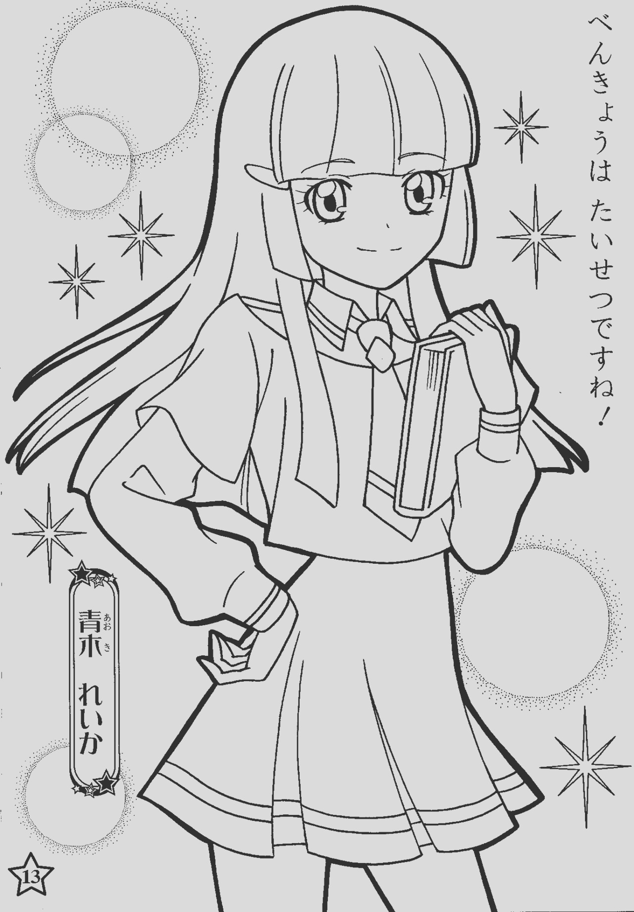glitter force coloring pages sketch templates