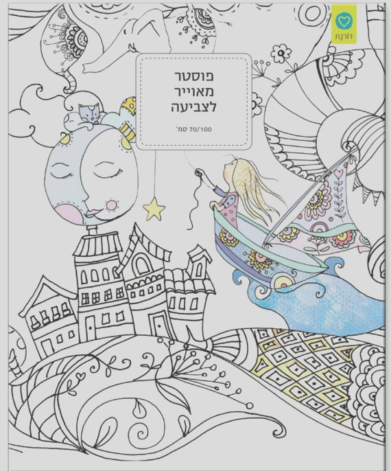 giant coloring poster for adults and