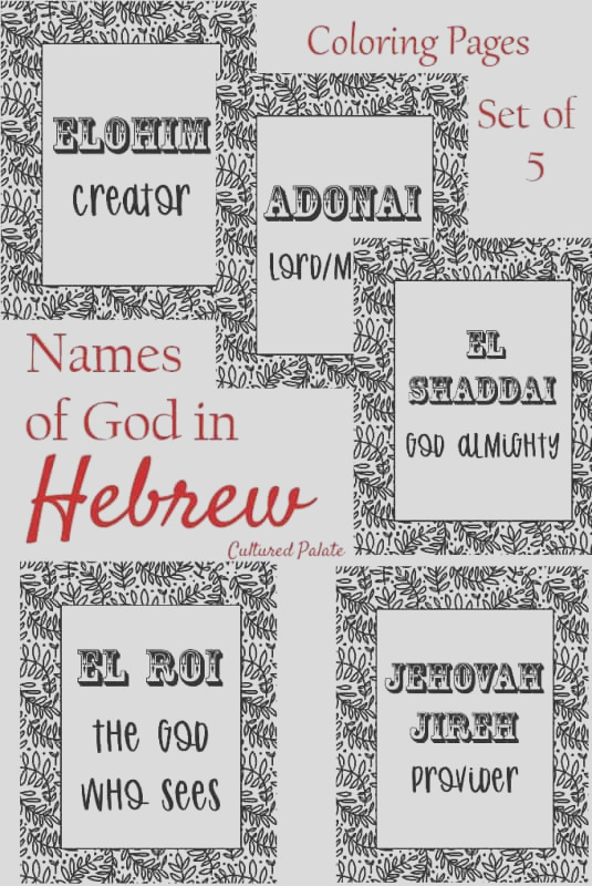 names of god in hebrew coloring pages